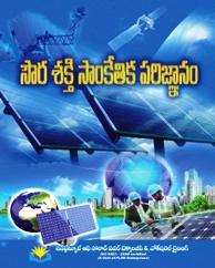 Solar Power Technologies